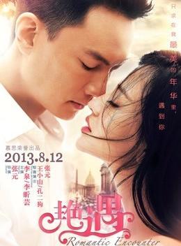 艳遇(2013)
