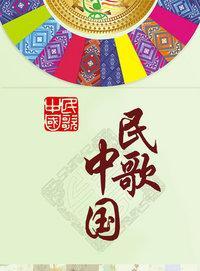 民歌·中国 2013