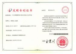 湖北鼎龙化学股份有限公司发明专利证书