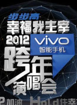 江苏卫视2012跨年演唱会