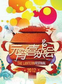 湖南卫视元宵喜乐会 2012