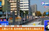 车道缩减、公交调整 杭州地铁10号线文三路站开工