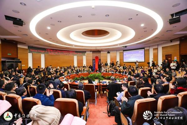首家人类命运共同体研究院在中国传媒大学成立