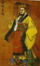 世界史上首位皇帝——秦始皇嬴政