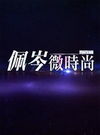 佩岑微时尚 2013