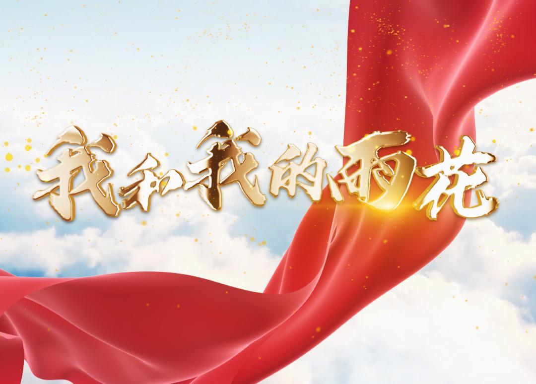 不负韶华——《我和我的雨花》展示时代新篇