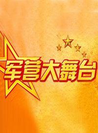军营大舞台 2012