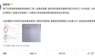 姚劲波呼吁反垄断罚款贝壳40亿:明目张胆将二选一包装成自愿
