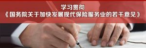 黑龙江省保险行业协会