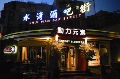 水湾酒吧街