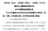 鲁西化工收聊城中院《应诉通知书》 或将因违反保密协议赔偿7.49亿