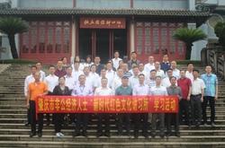 肇庆市工商业联合会
